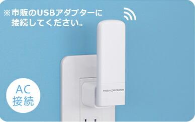 AC接続:市販のUSBアダプターに接続してください