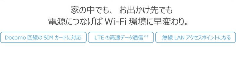 家の中でも、お出かけ先でも。電源につなげばWi-Fi環境に早変わり