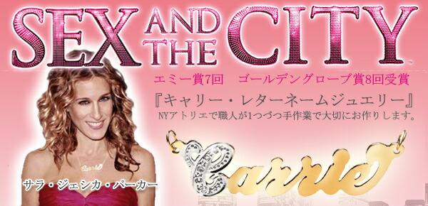 セックスアンドザシティ (Sex and the City) SATC キャリー サラジェシカパーカー 10K,14K, 10金 14金 ブレスレット 天然ダイヤモンド ネームジュエリー 送料無料