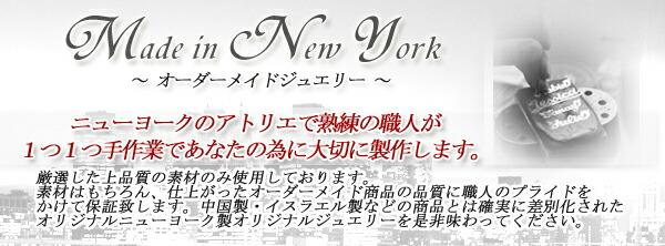 NY ニューヨーク 職人 ハンドメイド オーダージュエリー