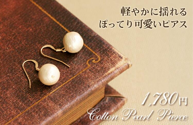Cotton pearl K14GF( ゴールドフィルド) pierced earrings
