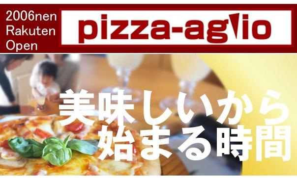 【冷凍ピザ】お届け