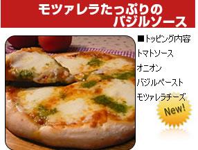 モツァレラのバジルピザ