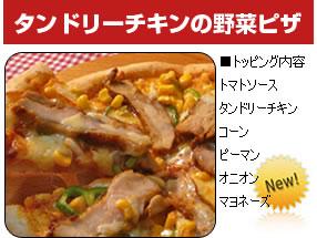 タンドリーチキンの野菜ピザ