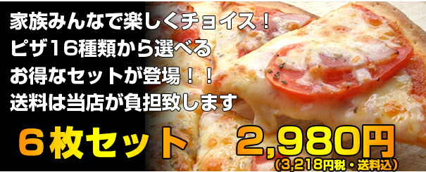 【送料無料】お得なピザ6枚セット