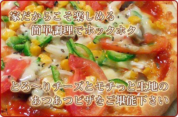 家だからこそ楽しめる 簡単調理でホックホク とろ〜りチーズとモチっと生地のあつあつピザをご堪能ください