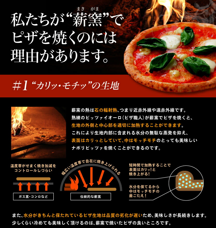 薪窯でピザを焼く理由