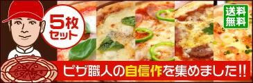 今月のピッツァイオーロおすすめセット