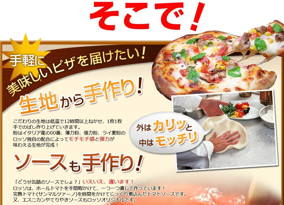 そこで始めたのがピザ作りもちろん手づくりです。
