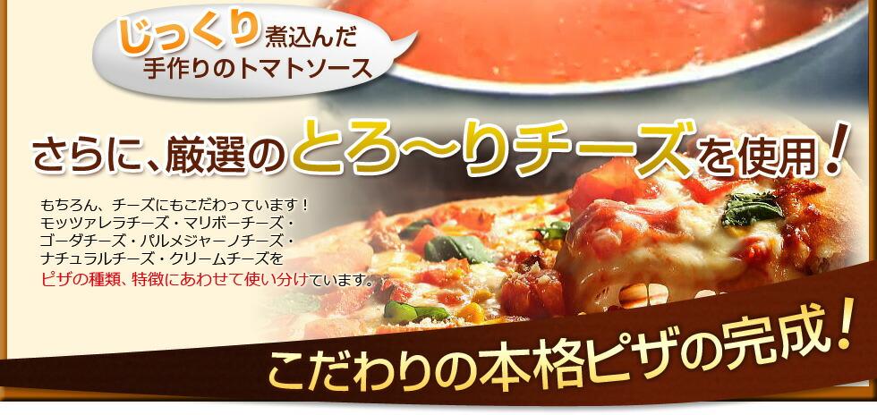 ソースもオリジナルのソースを開発 こだわりの本格ピザの完成です