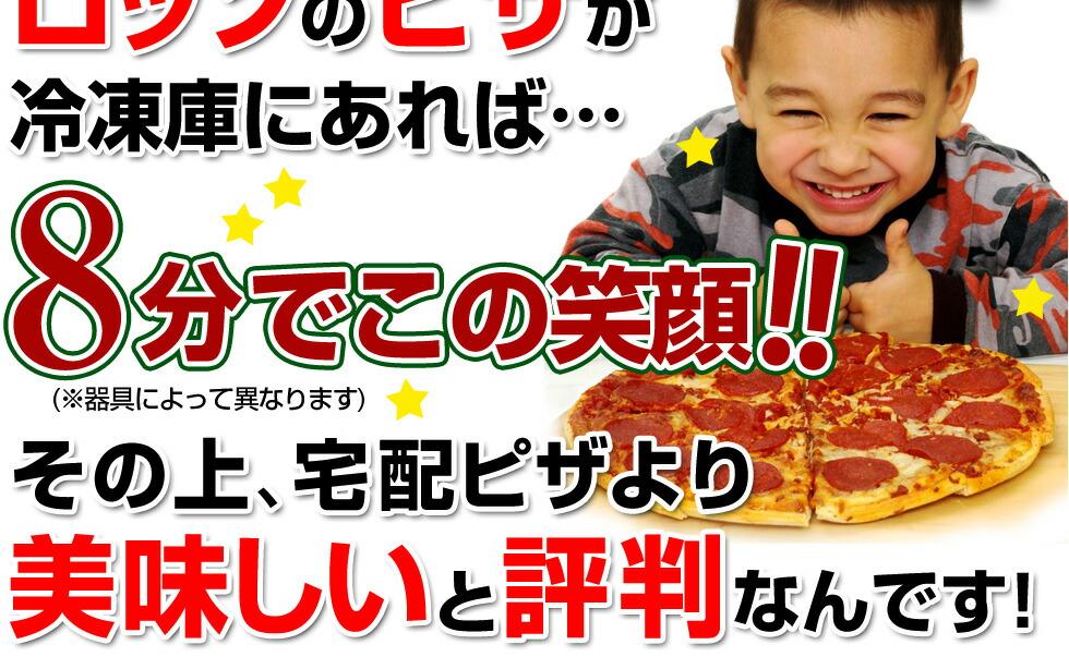 ロッソのピザは8分でこのえがおw
