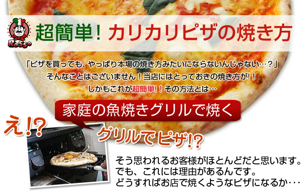 超簡単 カリカリピザの作り方