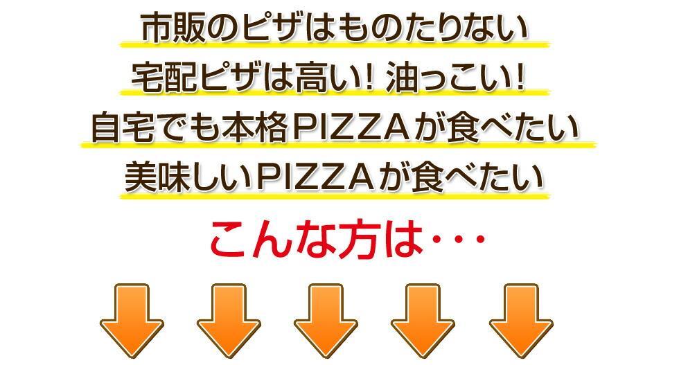 市販のピザでは物足りない でも本格的なピザを食べたい方はロッソにおまかせ
