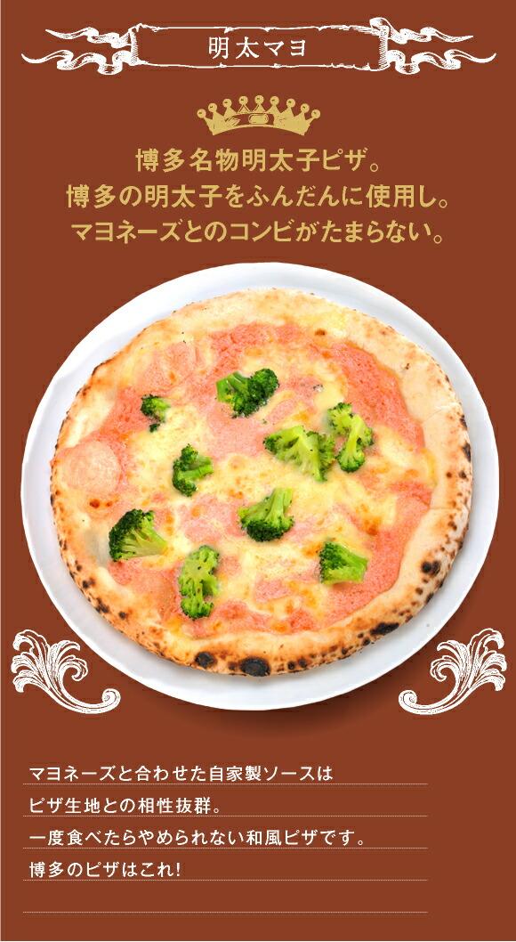 明太マヨとブロッコリーのピザ