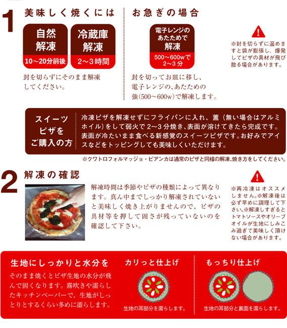 冷凍ピザの解凍方法