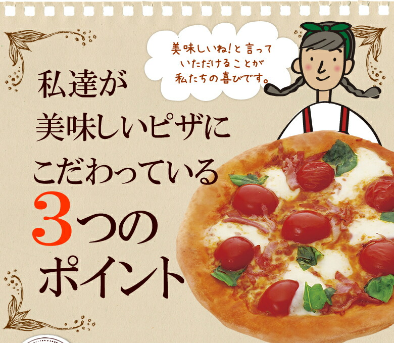 美味しいピザにこだわっている3つのポイント
