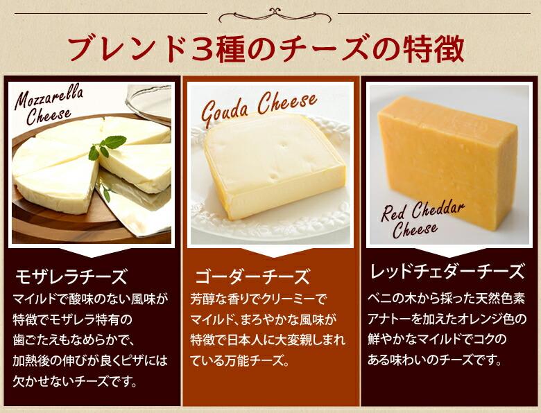 ブレンド3種のチーズの特徴