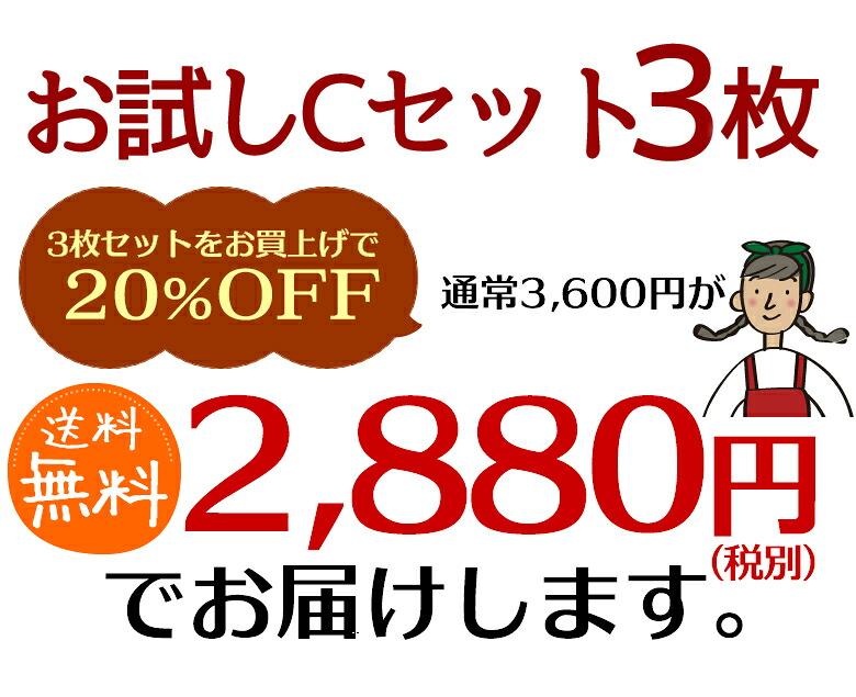 お試しCセット3枚20%OFF通常3600円が2880円 送料300円