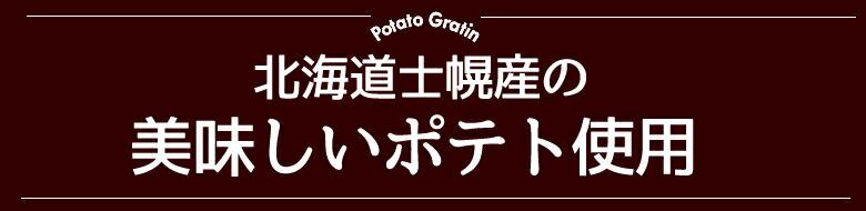 北海道士幌産の美味しいポテト使用