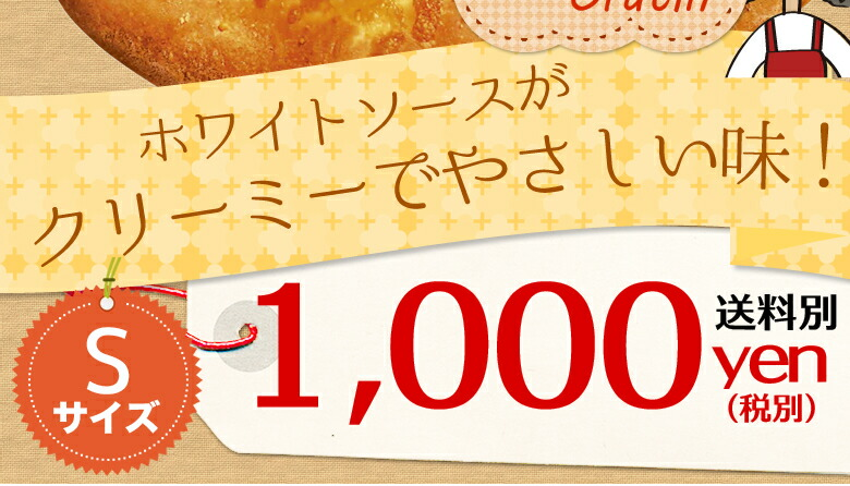 Sサイズ1000円送料別