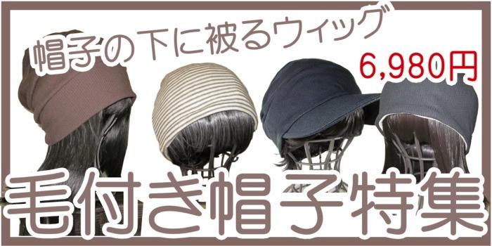 オーガニックコットン 医療用帽子