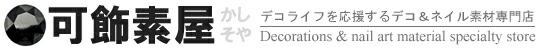 可飾素屋〜手芸素材専門店