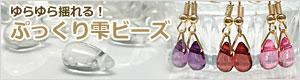 beads006