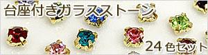 p-beads001-3mm24c