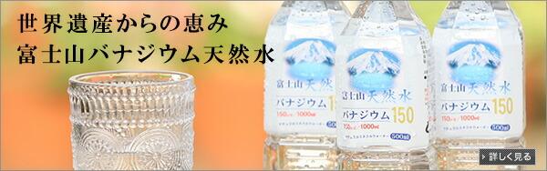 バナジウム天然水