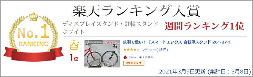『アイアン自転車スタンド 』 1