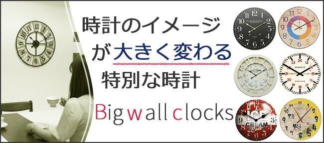 大型時計特集SP