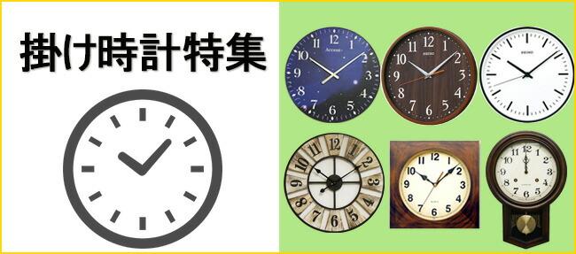 掛け時計SP