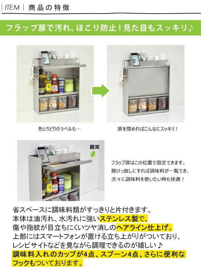 『フラップ扉のステンレススパイスラック ポット4』 インテリア・寝具・収納 / 1