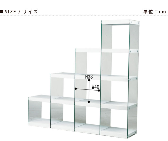 【送料無料】『ステアラック4D』 / 棚 1