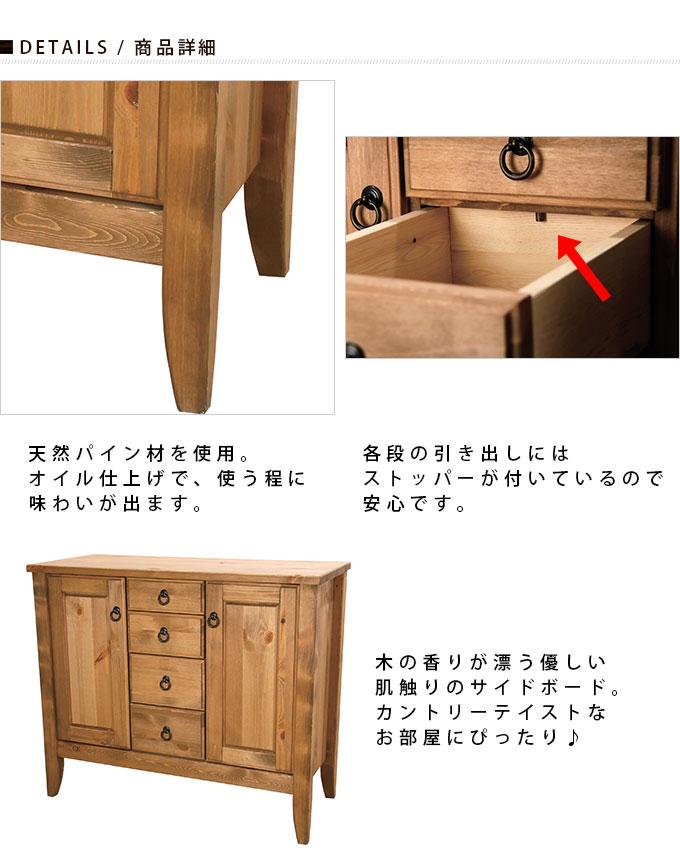 【送料無料】『サイドボード』 / 収納家具 1