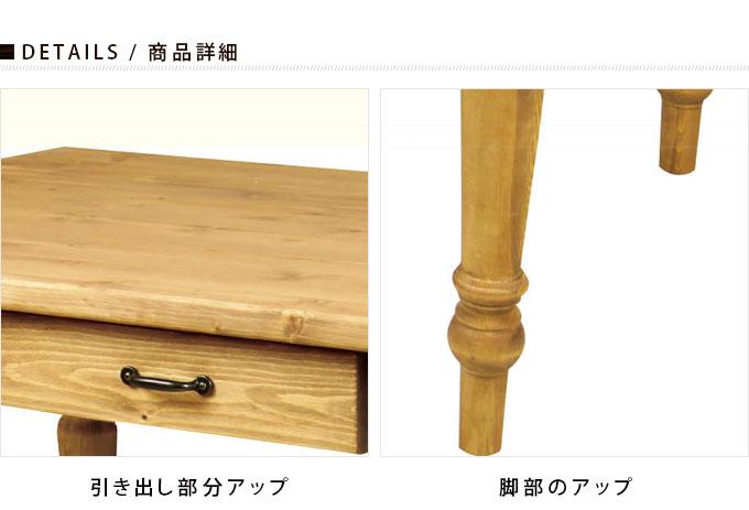 【送料無料】『ダイニングテーブル』 / テーブル 1