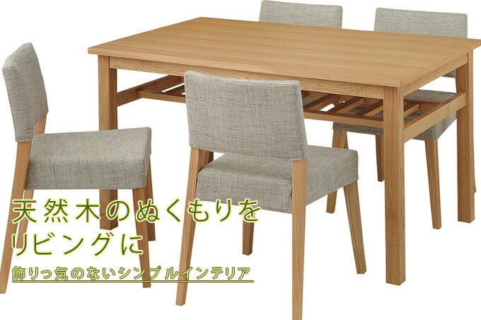 【送料無料】『棚付きダイニングテーブル』 1