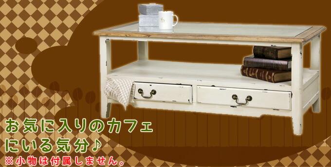 【送料無料】『コーヒーテーブル』 1