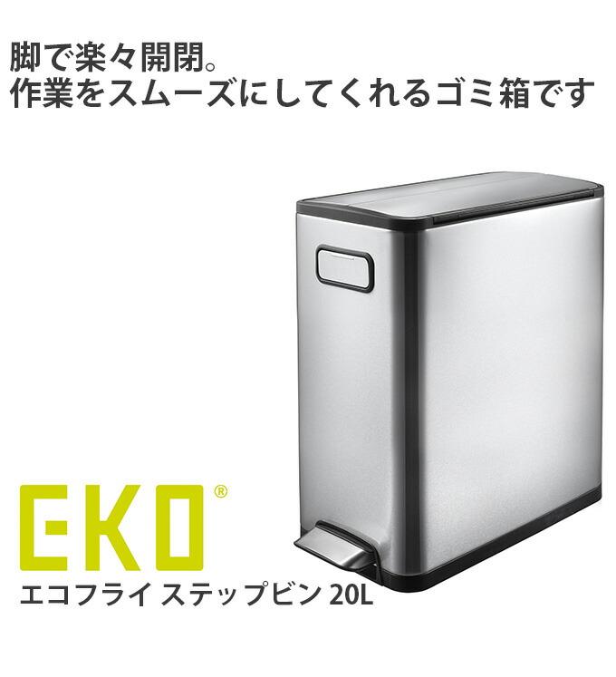 『EKO ゴミ箱 エコフライ ステップビン 20L』 ステンレス製 1