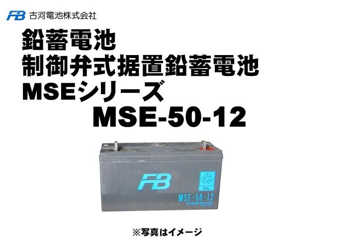 【受注生産品】MSE50-12【古河電池】制御弁式据置鉛蓄電池(バッテリー) 12V 50Ah 1