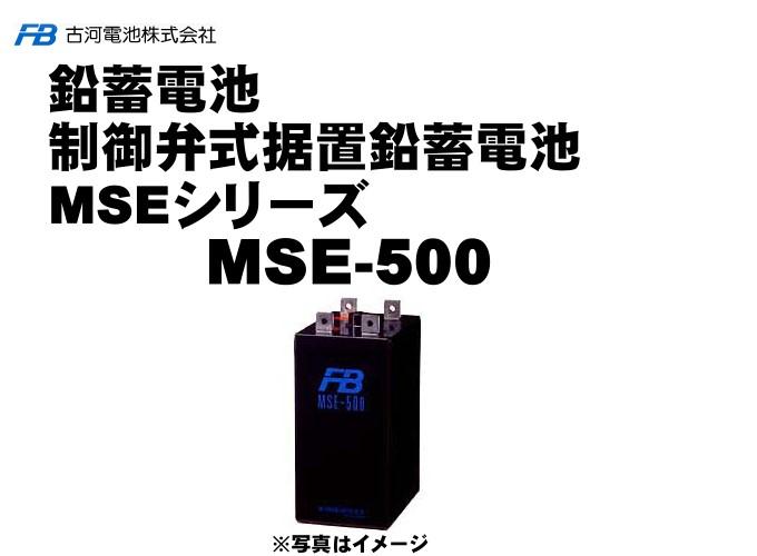 【受注生産品】MSE500【古河電池】制御弁式据置鉛蓄電池(バッテリー) 2V 500Ah 1