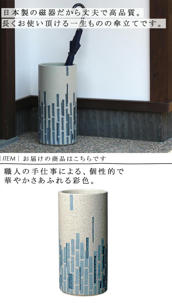 『有田焼傘立て 【PETIT-MODERN】-プチモダン-』 傘立て 1