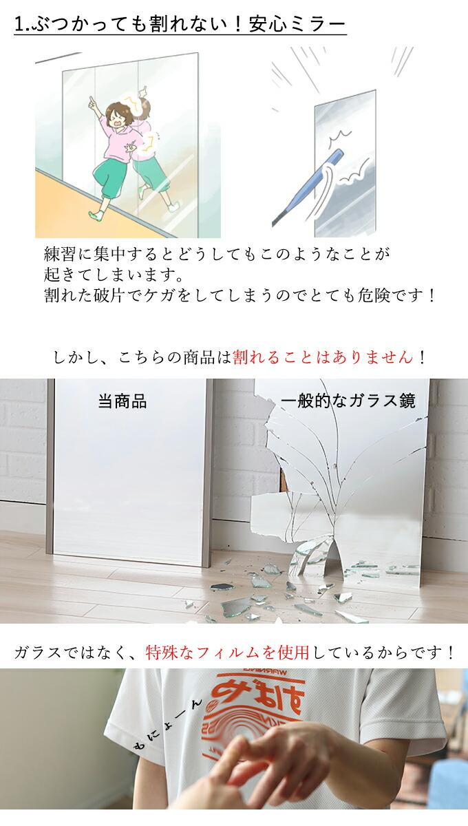 『移動式スポーツミラーT型 90×180cm』 姿見ドレッサー / 1