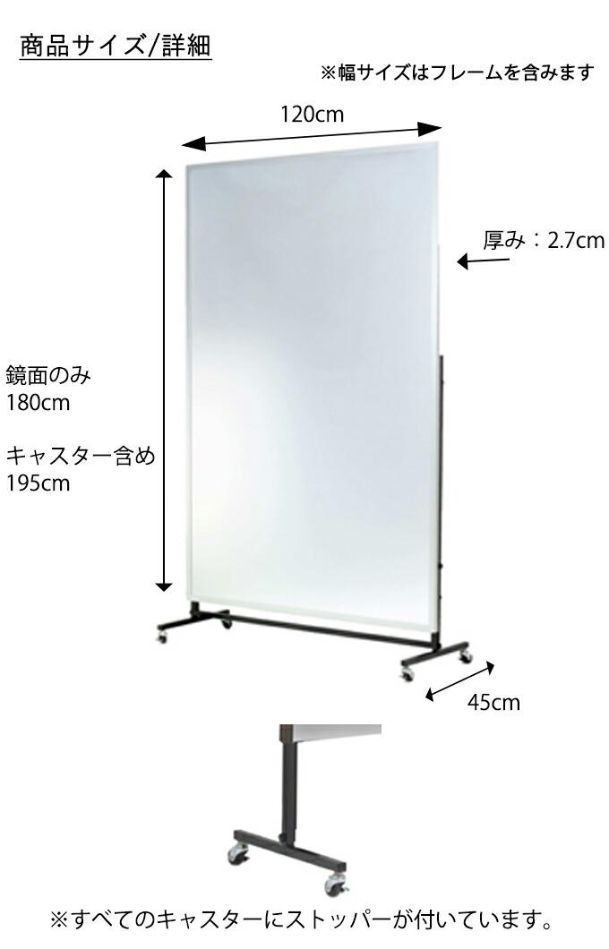 『移動式スポーツミラーT型 120×180cm』 姿見ドレッサー / 1