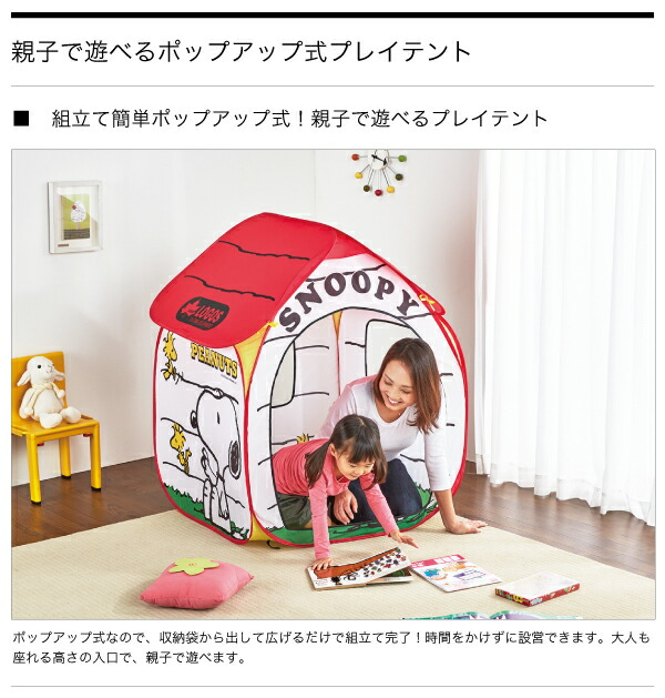 『SNOOPY HOUSE TENT』 1