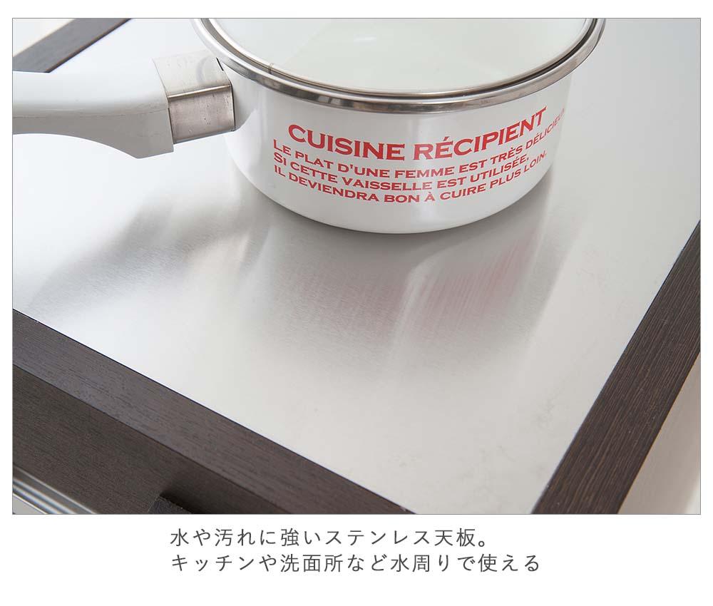 【送料無料】『ステンレス スリムカウンター25 ホワイト/ダークブラウン』 キッチンカウンター / 1