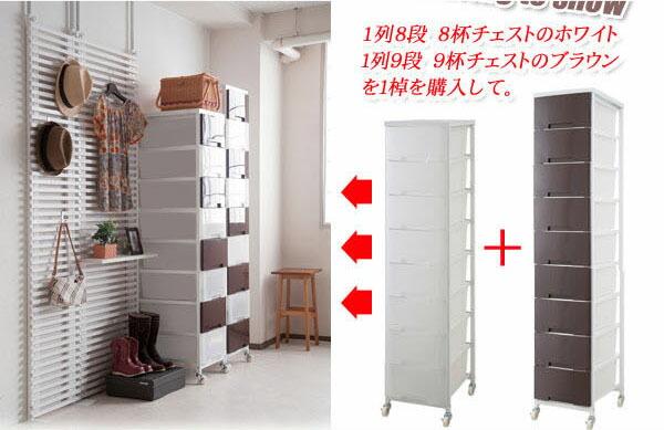 【送料無料】『大量収納プラスチックチェスト 2列×9段』 チェスト 1
