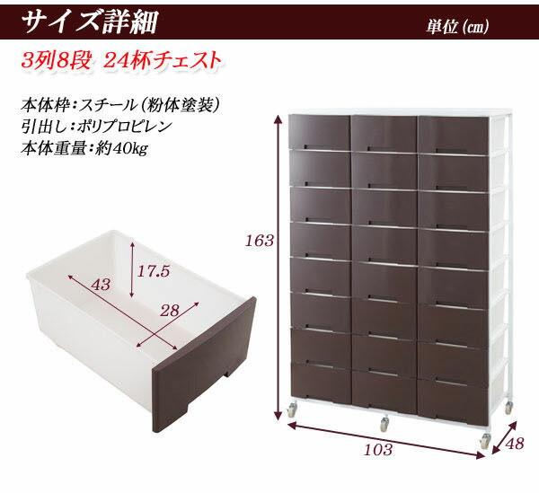 【送料無料】『大量収納プラスチックチェスト 3列×8段』 チェスト 1