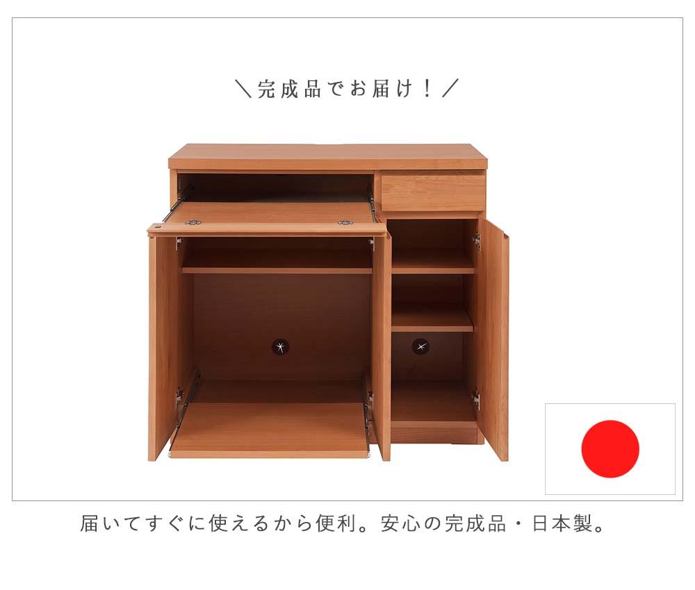 『天然木アルダーPCデスクキャビネット 幅90cm』 インテリア・寝具・収納 / 1