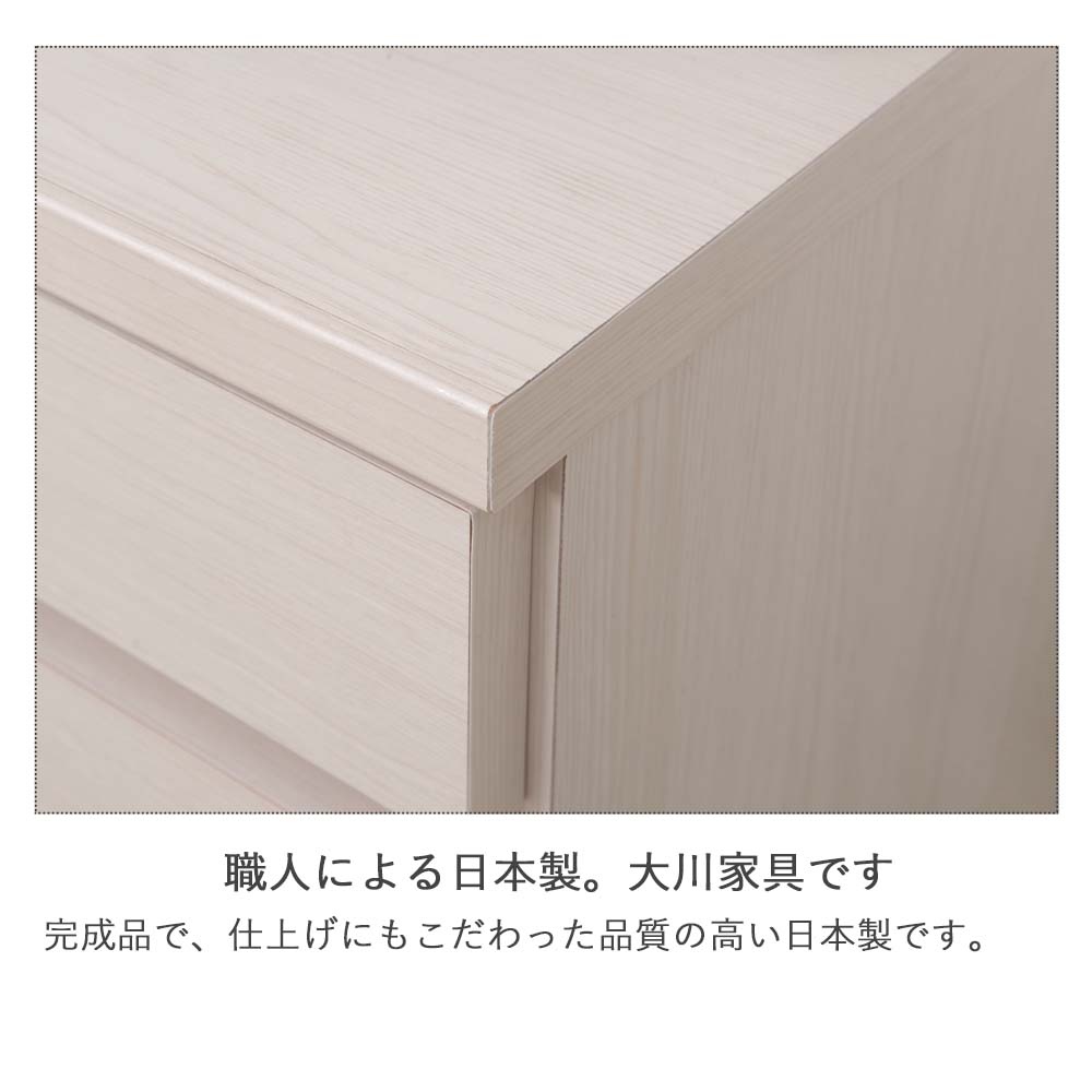 職人による日本製。大川家具です